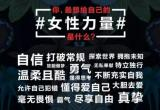 HM携手袁泉、贾静雯、郑欣宜邀你唤醒「女性力量」