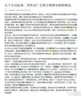 """宏盟某员工""""无秘""""爆料:传东雪、东标广告采购回扣高达1600万"""