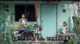 """这一次,泰国广告竟然不玩""""神转折""""了?!"""