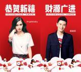QQ红包请来的半个娱乐圈明星,到底都有谁?