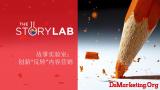 故事实验室:2017中国娱乐内容营销七个趋势判断
