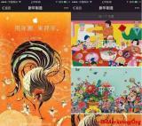 2017年1月H5创意案例合集:春节营销姿势多!