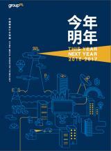 群邑《今年,明年》:2017年中国媒介市场的6个关键数字