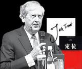 世界级营销战略家、定位之父杰克·特劳特离世