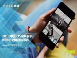 """《2017中国iOS用户洞察和移动营销趋势报告》发布,满满78页""""品牌移动营销圣经""""!"""