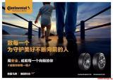 明明可以靠实力,这个轮胎品牌偏要跟你聊聊情感