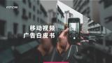 InMobi发布《移动视频广告白皮书》 带广告主走出误区