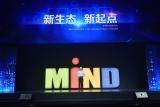 腾讯智慧峰会十周年  融合生态开启新起点