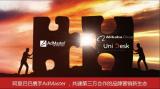 阿里巴巴携手 AdMaster  共建第三方合作的品牌营销新生态