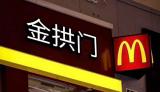 """What?实锤!麦当劳中国竟改名""""金拱门""""?"""