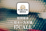 """阳狮亮相天猫双11""""新营销""""方阵,助品牌主施展十八般武艺"""