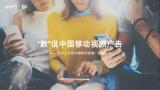 InMobi发布最新白皮书 盘点2017上半年中国移动视频广告新趋势