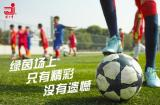 中国足球众星云集,健力宝星计划震撼来袭