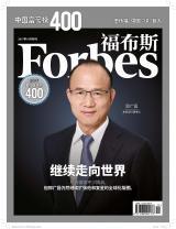 许家印位列2017福布斯中国富豪榜榜首