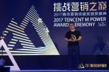 突破创新,颠覆传统——2017腾讯营销突破奖颁奖盛典全记录