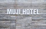 全球首家MUJI酒店今开业,反营销的它如何性冷淡了38年?