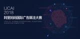 用人工智能提升营销效率 阿里妈妈启动2018国际广告算法大赛
