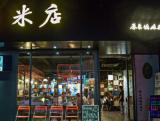"""叫板""""腾讯夏总监""""的米店,是最懂得做公关的饭馆?"""