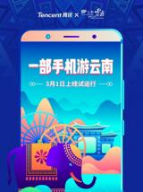 """数字中国在云南!腾讯社交广告赋能""""一部手机游云南""""智慧旅游全链路"""
