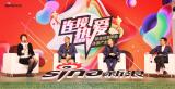 新浪举办体育产业论坛 李易峰担任新浪世界杯首席星闻官