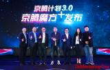 京腾计划3.0发布,新零售的无界营销大幕正在打开