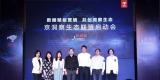 京东联手5家市场研究机构 发布大数据营销平台产品京洞察