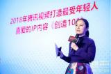 """MS 2018峰会:腾讯视频斩获""""年度文娱营销平台"""",重新定义视频营销"""