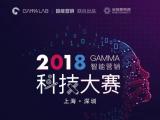 """悬赏五万!寻找技术帝:""""2018 GAMMA 智能营销科技大赛""""开始报名"""