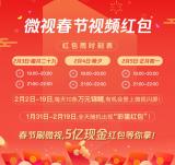腾讯微视推出视频红包,春节活动将发5亿现金