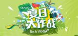 OPPO牵手B站,开启Vlog营销夏日大作战