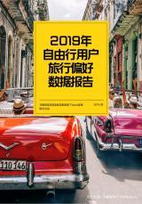 邑策与马蜂窝旅游网共同发布《2019年自由行用户旅行偏好数据报告》