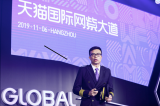 """天猫国际首创""""网紫大道"""", 双11打造全球达人生态"""