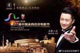 """2019金鸡奖:海报告别""""土味审美""""与进击的黄晓明"""