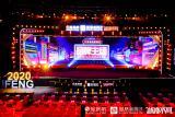 凤凰网2020营销趋势大会在北京举办