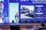腾讯广告受邀参与中国汽车创新大典,以社交加速器开启车企销售增长新动能