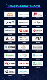 2020年360集团网络广告合作代理揭晓