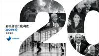 爱德曼发布《2020年爱德曼信任度调查中国报告》