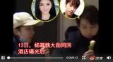 """谁说魏大勋配不上杨幂?深挖""""热搜男友""""背后的商业势力"""