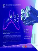 2020第十九届中国广告与品牌大会将于七月举行