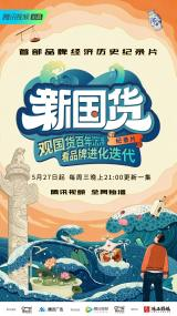 腾讯携手吴晓波推出中国首部大型品牌经济纪录片《新国货》