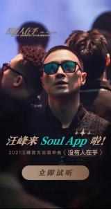汪峰与1亿Soul用户分享2021首支说唱单曲 引发Z世代真切思考