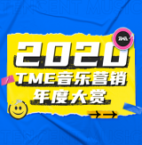 """腾讯音乐营销年度大赏发布,""""承包""""2020最IN玩法"""