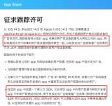 从IDFA新政看iOS手机操作系统的平台权力边界