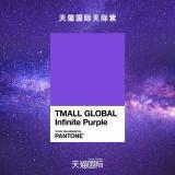 紫色风暴来袭!天猫国际×PANTONE潘通引领全新紫色消费潮